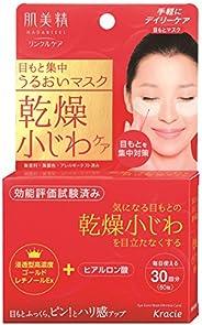 肌美精/Kracie 紧致弹力细纹修复眼膜 保湿去黑眼圈30对