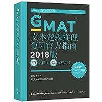 (2018版)GMAT官方指南:语文