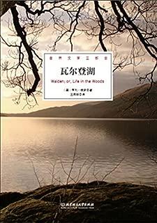 瓦尔登湖 (自然文学三部曲)