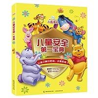 小熊维尼儿童安全第一宝典(安全意识养成书)