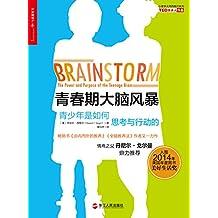 青春期大脑风暴:青少年是如何思考与行动的 (湛庐文化科学教养书系)