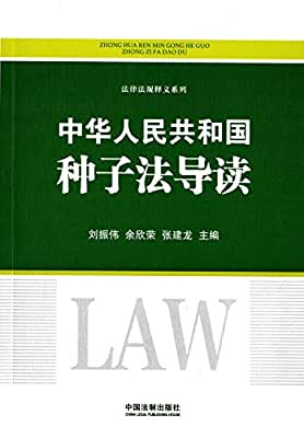 中华人民共和国种子法导读.pdf