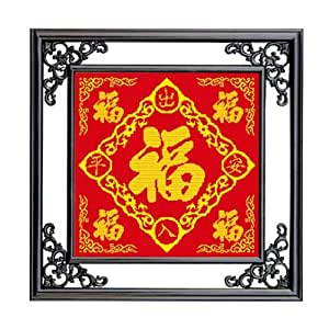 钟爱一生 十字绣客厅大画福字系列新款珠绣 五福临门 出入平安 中版 55*55cm 免费画格