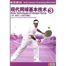 现代网球基本技术3