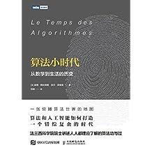 算法小时代:从数学到生活的历变(图灵图书)