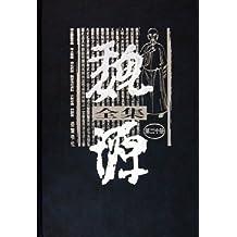 魏源全集(共20册)