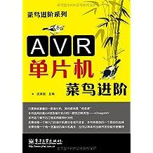 菜鸟进阶系列:AVR单片机菜鸟进阶