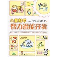 儿童数学智力潜能开发(3-4岁全1册新版)/何秋光思维训练