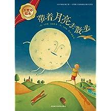大奖章绘本:带着月亮去散步