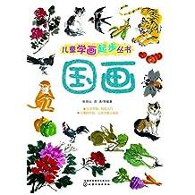 儿童学画起步丛书——国画