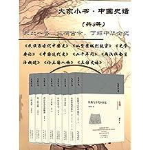 大家小书:中国史话(共8册)只此一套,纵横古今,了解中华全史。