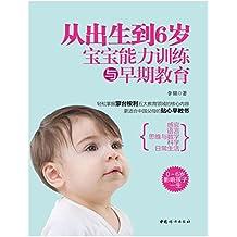 从出生到6岁:宝宝能力训练与早期教育(轻松掌握蒙台梭利五大教育领域的核心内容,捕捉孩子的敏感期,全面提升孩子的各项能力)