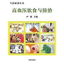 高血压饮食与防治 (生活必备丛书)