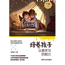 培养孩子认真学习的能力(全新升级版)