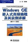Windows CE嵌入式高级编程及其实例详解(用C++实现)