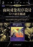 面向对象程序设计:C++语言描述(原书第2版)