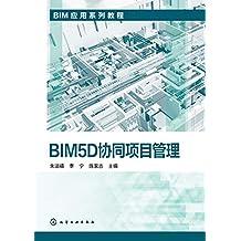 BIM5D协同项目管理