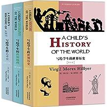 写给学生的历史 地理 艺术(英文版 套装共3册) (English Edition)