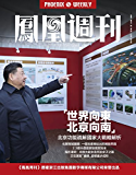 世界向东,北京向南 香港凤凰周刊2017年第18期