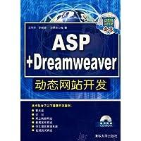 ASP+Dreamweaver动态网站开发(附赠CD光盘1张)