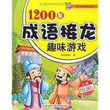 1200条成语接龙趣味游戏 (小状元益智游戏丛书)
