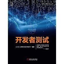 开发者测试 (软件工程技术丛书)