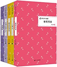 曹文軒小說館:老銅匠的兒子+憤怒的浴室+三斧頭等(套裝共5冊)