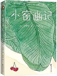 作家榜經典:小窗幽記(十二種生活態度的性靈之書)