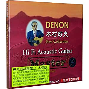 进口CD:天龙木吉他(CD) MSCD8001