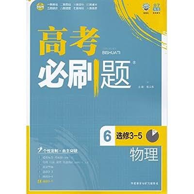 2017理想树 高考必刷题物理 6 选修3-5 杨文彬主编 新第三版 外语教学与研究出版社.pdf