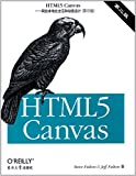 HTML5 Canvas:网站本地化交互和动画设计(第2版)(影印版)