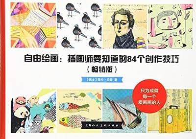 自由绘画:插画师要知道的84个创作技法-W.pdf