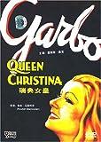 瑞典女皇(DVD)