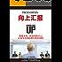 向上汇报:学习最高管理层的游戏规则(修订本)【中、高层管理职场必备】