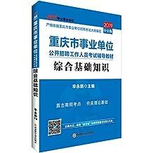 中公版·(2019)重庆市事业单位公开招聘工作人员考试辅导教材:综合基础知识
