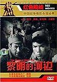 优秀生活电影永恒经典:黎明的河边DVD