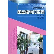 居室植物巧配置 (七彩家庭园艺丛书)