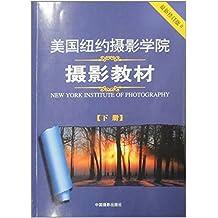 美国纽约摄影学院摄影教材(最新修订版)(下册)
