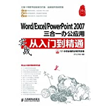 Word/Excel/PowerPoint 2007三合一办公应用实战从入门到精通 (计算机软件实战从入门到精通系列 8)