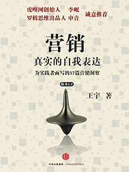 """""""营销,真实的自我表达 (地铁大学)"""",作者:[王宇]"""
