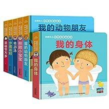 法国幼儿科学启蒙玩具书(套装共6册)