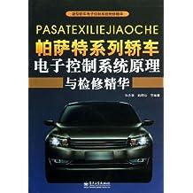 帕萨特系列轿车电子控制系统原理与检修精华 (新型轿车电子控制系统检修精华)