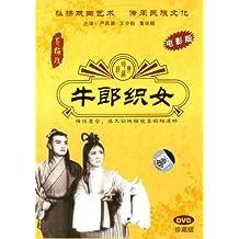 黄梅戏:牛郎织女(DVD)