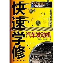 快速学修汽车发动机 (汽车修理工上岗速成系列)