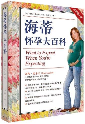 海蒂怀孕大百科(全新第4版)