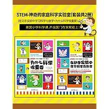 STEM-神奇的家庭科学实验室套装共2册  在动手实验中学习科学与数学+为什么科学很重要