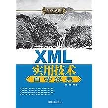 XML实用技术自学经典