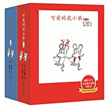 可爱的鼠小弟:第一辑+第二辑(套装共12册)