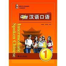 中级汉语口语 1 (第三版)(Intermediate Spoken Chinese 1 (Third Edition))