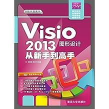 Visio 2013图形设计从新手到高手